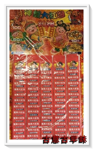 80抽x5元抽大紅包2(樣式隨機出貨) 紅包組 懷舊零食 童玩 抽組 抽抽樂
