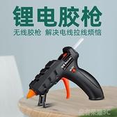 熱熔膠槍 鋰電熱熔膠槍家用手工萬能充電式無線熱融膠槍膠棒萬能電熔膠槍YTL 免運