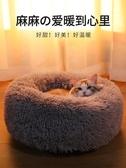 貓窩冬天保暖狗狗可拆洗小型犬四季通用沙發床網紅寵物深度睡眠窩【快速出貨】