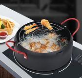 油炸鍋家用小炸鍋日式天婦羅不粘煎鍋加厚迷你燃氣電磁爐通用鐵鍋igo      蜜拉貝爾