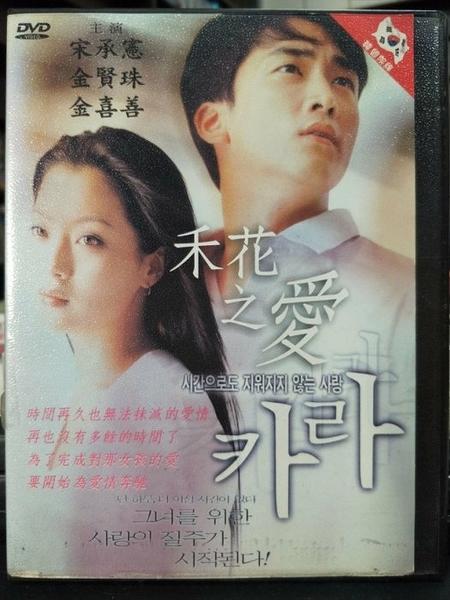 挖寶二手片-P59-024-正版DVD-韓片【禾花之愛】-宋承憲 金賢珠 金喜善(直購價)