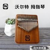拇指琴 沃爾特卡林巴琴17音板式拇指琴旅行琴kalimba非洲手指琴便捷樂器