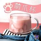 貓爪杯 創意可愛磨砂杯玻璃杯女牛奶杯耐熱早餐杯燕麥片杯 大容量【快速出貨】