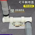 洗衣機地漏專用接頭下水管道出排水管兩用防...