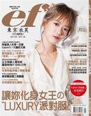 EF東京衣芙 1-2月號/2019 第198期