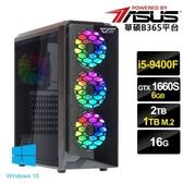 【華碩平台】i5六核{工做的人}GTX1660S-6G獨顯Win10電玩機(I5-9400F/16G/2TB/1TB_SSD/GTX1660S-6G)
