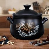 砂鍋 家用明火兩用陶瓷煲湯燉鍋養生湯鍋沙鍋專用適用
