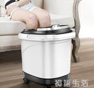 泡腳桶家用電動按摩洗腳盆器全自動加熱恒溫吳昕同款足浴盆足療機 初語生活