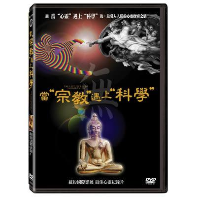 """當""""宗教""""遇上""""科學""""DVD"""