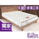 3.5尺單人' 赫拉乳膠三線獨立筒床墊 熱銷款 【赫拉名床】