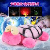 安睡眠烏龜星空投影燈儀滿天星夜嬰幼兒小童浪漫音樂毛絨玩具   汪喵百貨