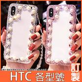 HTC U20 5G U19e U12+ life Desire21 pro 19s 19+ 12s U11+ 珍珠水晶 手機殼 水鑽殼 訂製