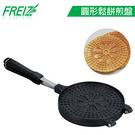 【FREIZ】日本進口法蘭酥烤盤(圓型)