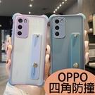 (同色腕帶) OPPO A73 5G A91 A72 A53 A5 A9 A31 2020 四角防撞 手機殼 保護套 簡約 腕帶殼 霧面背板