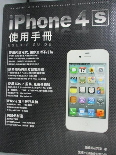 【書寶二手書T3/電腦_ER6】iPhone 4S 使用手冊_施威銘研究室
