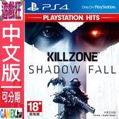 PS4 殺戮地帶:闇影墮落 Hits(中文版)