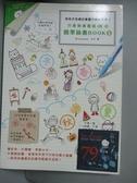 【書寶二手書T6/藝術_OAH】只要照著畫就OK的簡筆插畫BOOK5_Duck