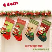 43公分超可愛聖誕裝飾大許願襪