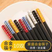 筷子家用合金筷子套裝10雙防滑餐具歐式筷子【3C玩家】