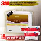 【雙人寢具組】3M 新絲舒眠  Z500 特暖冬被 標準雙人+枕頭x2 可水洗 棉被 保暖 透氣 床包 保潔墊