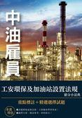 工安環保及加油站設置法規搶分小法典(中油雇員適用) (四版)
