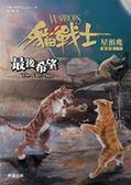 (二手書)貓戰士四部曲星預兆之六:最後希望