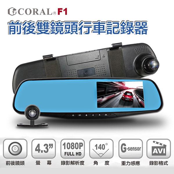 Buy917 【CORAL】F1 後視鏡行車記錄器 (單鏡頭版、不含SD卡)