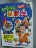 【書寶二手書T4/少年童書_XFD】我要變成模範生_幼福文化_無附光碟片