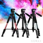 相機三腳架單反微單三角架子照相機支架超輕旅行便攜攝像手機拍照 ZJ1374