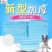 狗狗尿墊加厚尿不濕尿片100片除臭兔子紙吸水墊用品寵物用狗尿布zg【全館滿一元八五折】