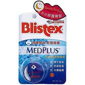 Blistex 碧唇 經典修護潤唇膏(7ml)【小三美日】