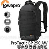 LOWEPRO 羅普 Pro Tactic BP 250 AW 專業旅行者 (6期0利率 免運 台閔科技公司貨) 後背相機包 電腦包 ProTactic