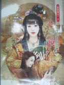【書寶二手書T3/言情小說_KKA】心鏡_席絹