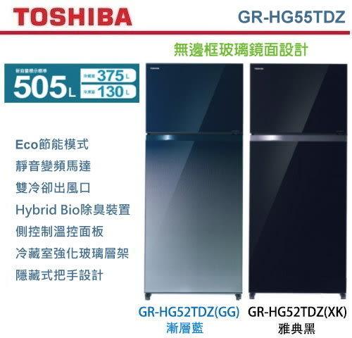 【佳麗寶】-(TOSHIBA)505L二門變頻無邊框玻璃電冰箱GR-HG55TDZ(XK) / GR-HG55TDZ(GG)