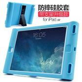 新款iPad保護套Air2防摔硅膠套4蘋果平板電腦ipad5全包3支架9.7寸 js1154『科炫3C』
