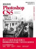 (二手書)抓住你的 Photoshop CS5