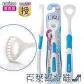 舌苔清潔器 日本EBISU 惠百施軟毛舌苔刷刮舌器舌頭清潔器口腔清潔刷去除口臭 快速出貨