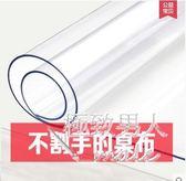 PVC防燙軟玻璃透明磨砂茶幾餐桌墊xx3820【極致男人】