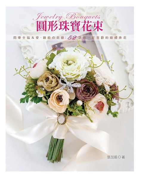 (二手書)圓形珠寶花束:閃爍幸福&愛.繽紛の花藝:52款妳一定喜歡的婚禮捧花