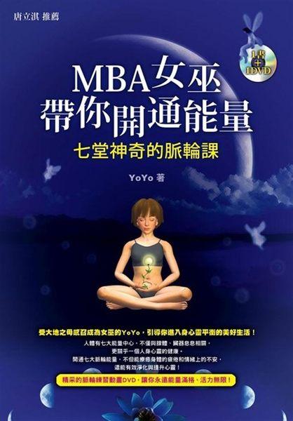 (二手書)MBA女巫帶你開通能量(1書+1DVD ):七堂神奇的脈輪課