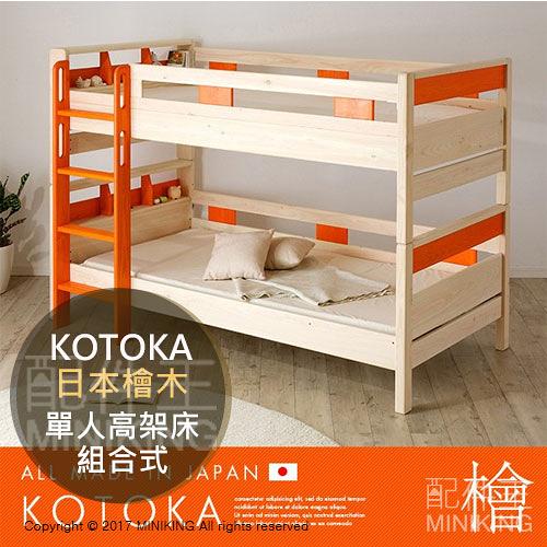 【配件王】免運 日本代購 日本檜木 KOTOKA 雙層 單人床架 三色 實木 兒童床 上下舖 自由重組 組合