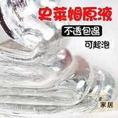史萊姆原液高透明基礎水晶泥泰透起泡膠【白嶼家居】
