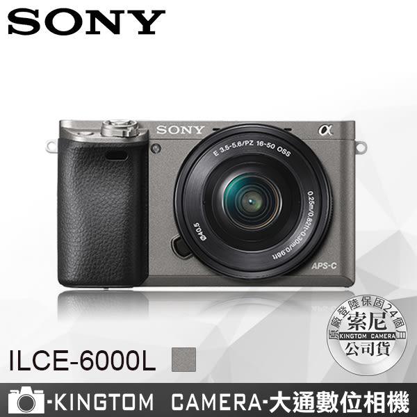 SONY ILCE-6000L A6000 α6000變焦鏡組  立即出貨 再送64G高速卡電池座充超值組 公司貨