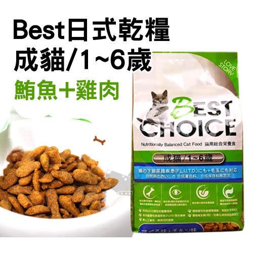 PetLand寵物樂園《日本LoveStory 》Best 成貓 配方 (鮪魚+雞肉) 1.5kg /貓飼料