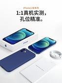iphone12手機殼蘋果12mini保護套12promax液態硅膠12pro防摔ip12全包鏡頭i12新款ipone軟殼por超薄男 歐歐