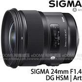 SIGMA 24mm F1.4 DG HSM Art (6期0利率 免運 恆伸公司貨三年保固) 大光圈人像鏡