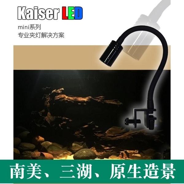 魚缸夾燈 Kaiser凱撒 原生南美異形鼠魚缸三湖水草龜缸LED 射燈 夾燈觀賞魚 MKS免運