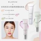 韓國KLAVUU 珍珠亮采女明星素顏霜妝前乳30ml