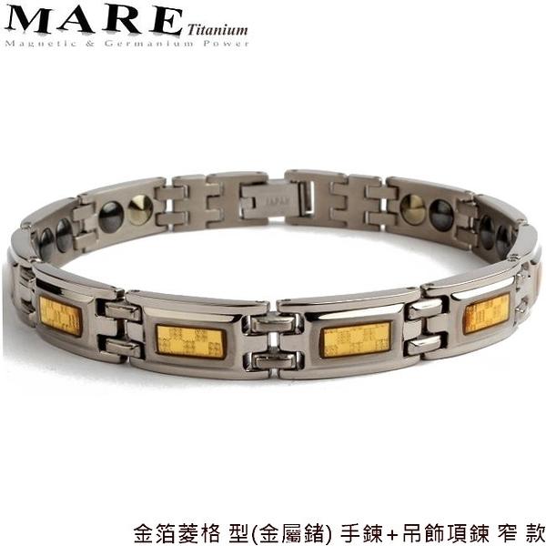 【MARE-純鈦】系列:金箔菱格 型(金屬鍺) 手鍊+吊飾項鍊 窄  款