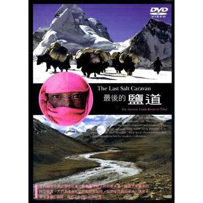 HD高畫質拍攝-最後的鹽道DVD